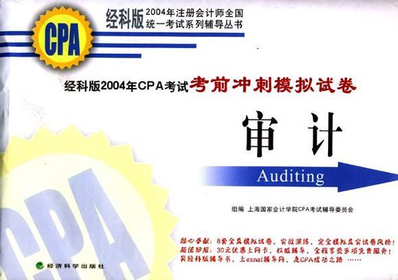 2004年CPA考试模拟试卷――审计