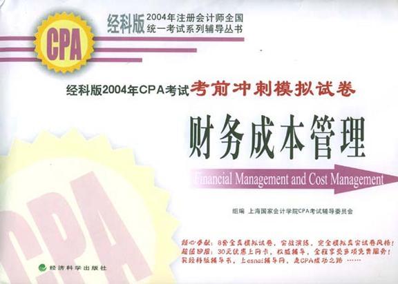 2004年CPA考试模拟试卷——财务成本管理