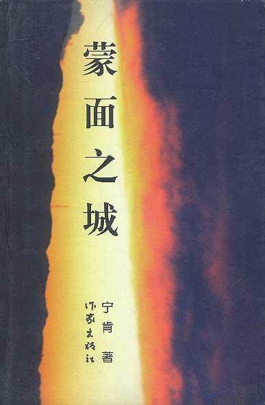 蒙面之城 - kindle178