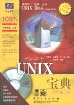 UNIX宝典