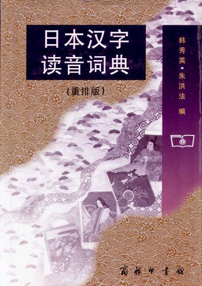 日本汉字读音词典