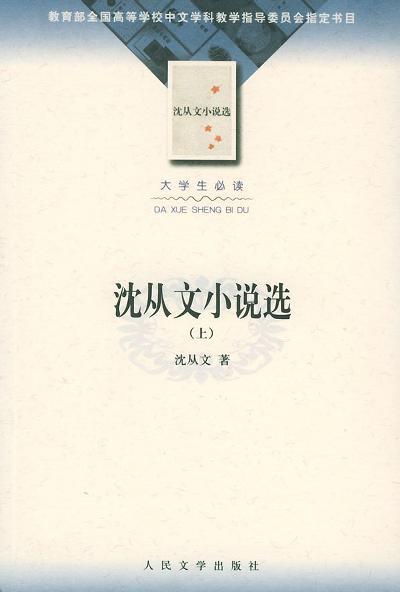 沈从文小说选(上下)