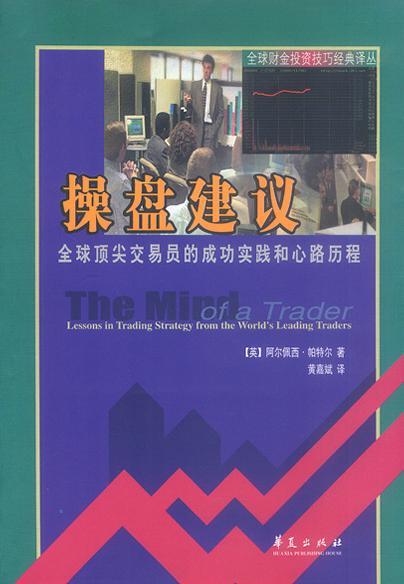 操盘建议-全球顶尖交易员的成功实践和心路历程