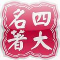 四大名著 四大名著(三国演义|水浒传|西游记|红楼梦)  (Android)