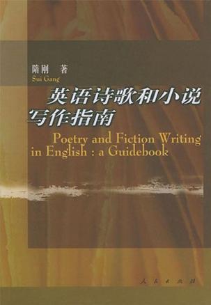 英语诗歌和小说写作指南