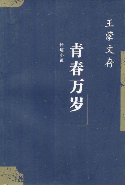 Book Cover: 青春万岁