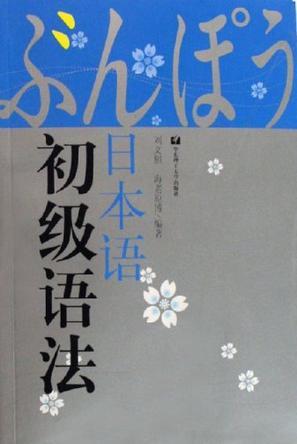 日本语初级语法