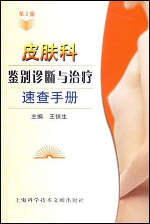 皮肤科鉴别诊断与治疗速查手册