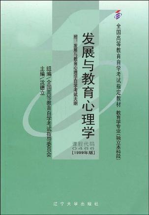 发展与教育心理学0466