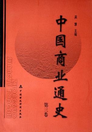 中国商业通史(第3卷)