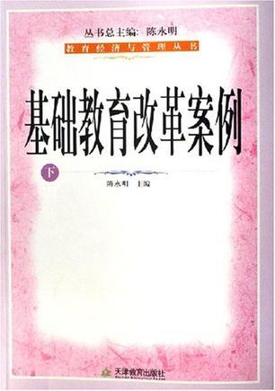 基础教育改革案例(上下)