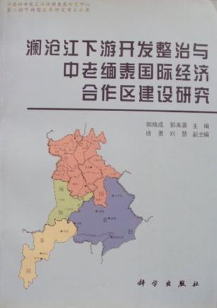 澜沧江下游开发整理与中老缅泰国际经济合作区建设研究