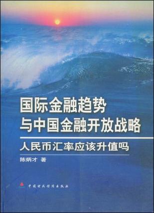 国际金融趋势与中国金融开放战略