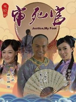 新审死官(2012)
