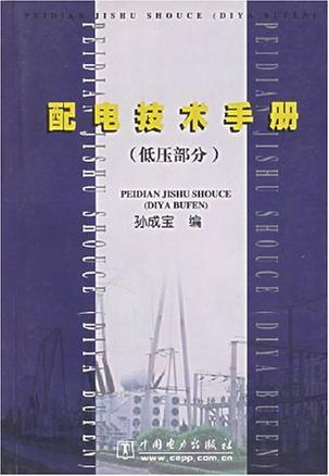配电技术手册