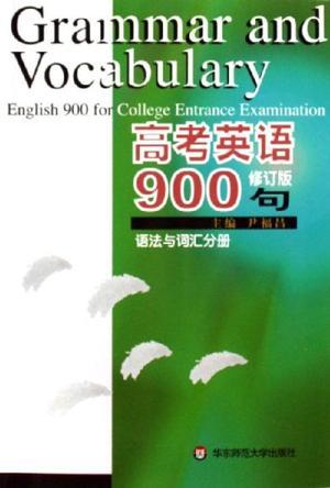 高考英语900句