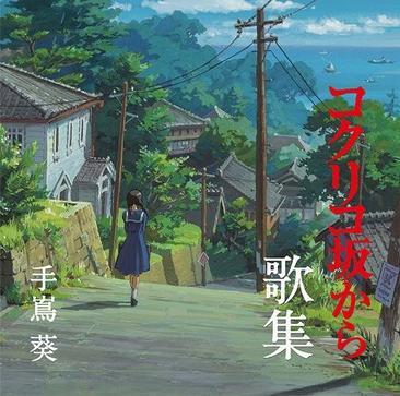 手嶌葵 Aoi Teshima... - コクリコ坂から歌集