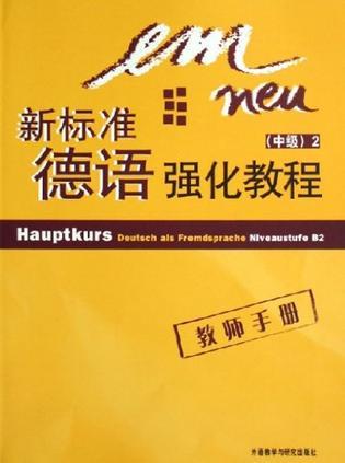 新标准德语强化教程((中级)2)