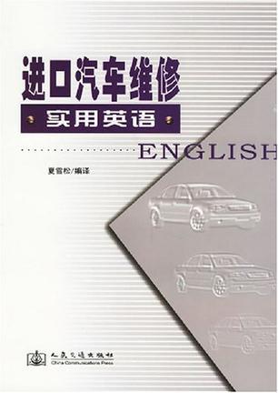 进口汽车维修实用英语