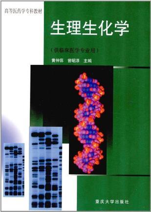 生理生化学