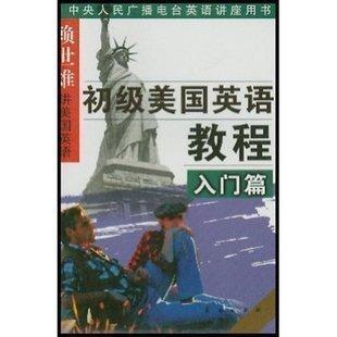 初級美國英語教程(入門篇)