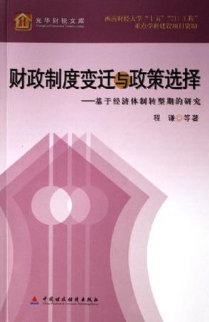 财政制度变迁与政策选择-基于经济体制转型期的研究-光化财税文库