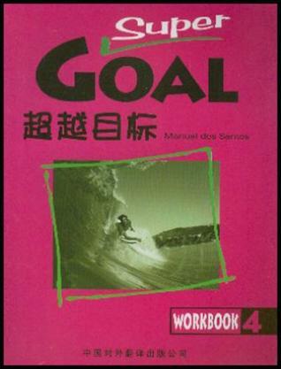 《超越目标》练习册4-Super Goal Workbook