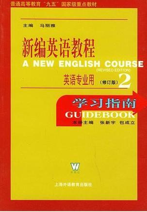 新编英语教程(第2册)