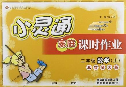 二年级数学(上)(北京师大版)-小灵通家庭课时作业