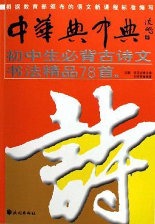 初中生必背古诗文书法精品78首(附光盘上下)