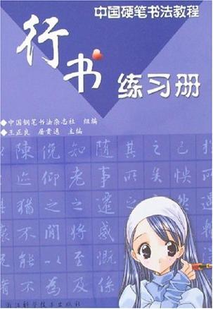 中国硬笔书法教程