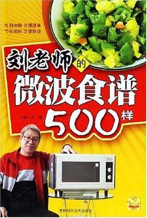 刘老师的微波食谱500样