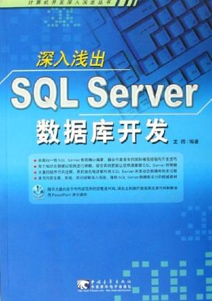 深入浅出SQL Server数据库开发