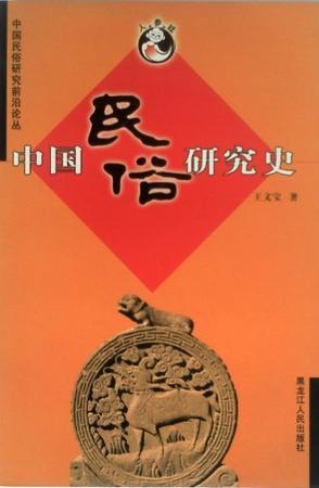 中国民俗研究史