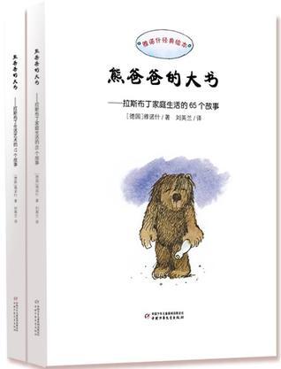 熊爸爸的大書