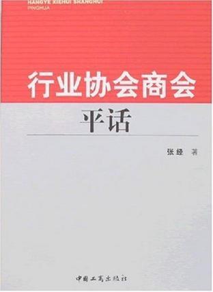 行业协会商会平话