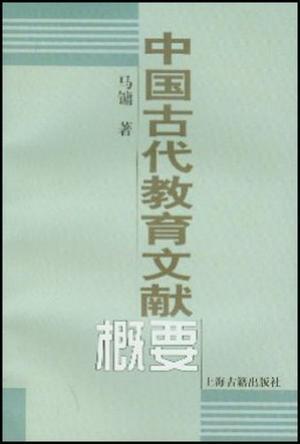 中国古代教育文献概要