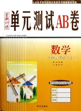全新训练单元测试AB卷(小学4上)
