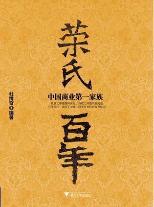 荣氏百年:中国商业第一家族
