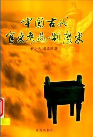 中国古代官吏考选制度史