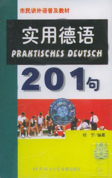 实用德语201句(配套盘2盘) (精装)
