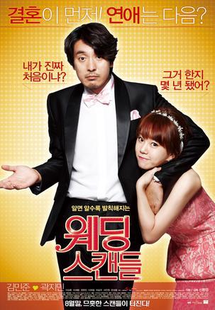 婚礼丑闻(2012)