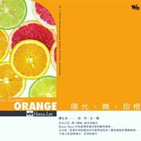 阳光•舞•甜橙