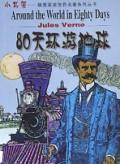80天环游地球/插图英语世界名著系列丛书