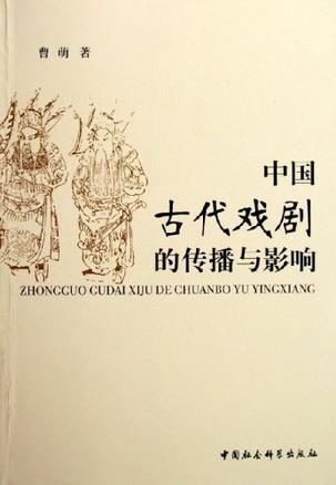 中国古代戏剧的传播与影响