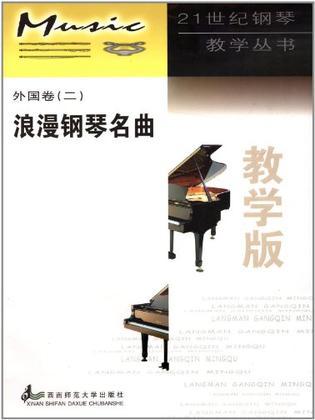 浪漫钢琴名曲