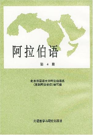 阿拉伯语(4)
