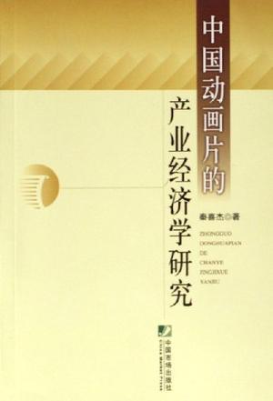 中国动画片的产业经济学研究