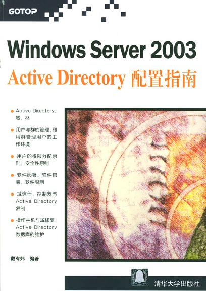 Windows Server 2003 Active Directory配置指南
