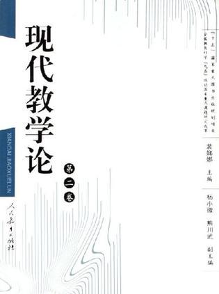 现代教学论(第二卷)